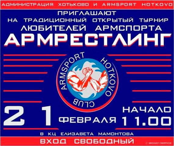 традиционный открытый турнир по армрестлингу. Хотьково Сергиев Посад