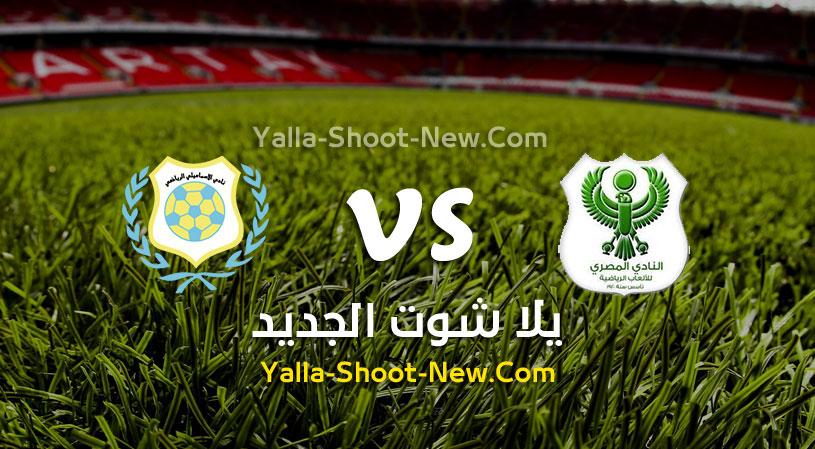 مباراة المصري والإسماعيلي