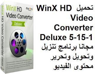 تحميل WinX HD Video Converter Deluxe 5-15-1 مجانا برنامج تنزيل وتحويل وتحرير محتوى الفيديو