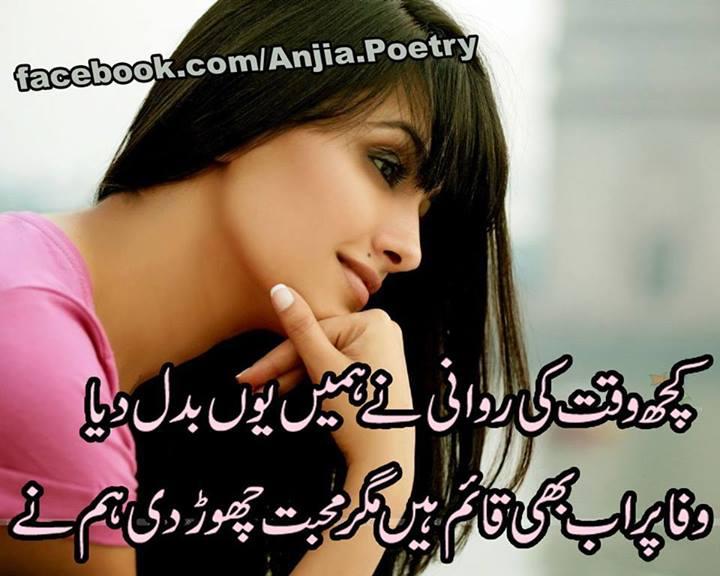 Fashion World Girls Urdu Romantic Shayari Free Download