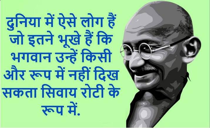 Happy Gandhi Jayanti 2016 Quotes, गणतन्त्र ...