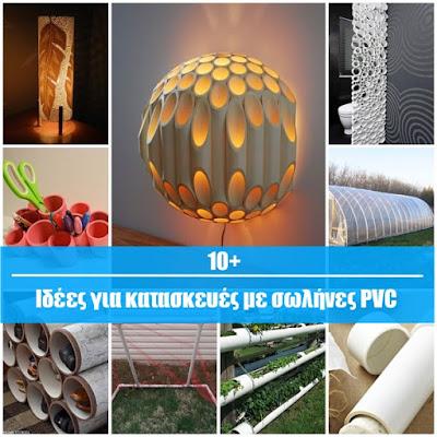 10 ιδέες για κατασκευές με σωλήνες pvc