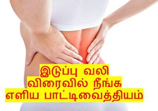 இடுப்பு வலி  தீர எளிய பாட்டிவைத்தியம், இயற்க்கை மருத்துவம், hip pain relief treatment, Natural Medicine for Hip back pain in tamil , iduppu vali neenga iyarkai patti vaithiyam, simple way to cure back pain