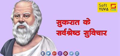 Socrates Quotes in Hindi सुकरात के सर्वश्रेष्ठ सुविचार अनमोल वचन