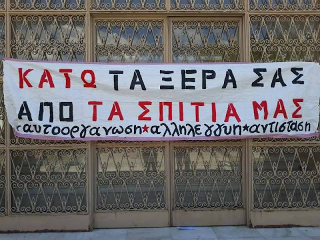 Πλειστηριασμοί STOP Αργολίδας: Οι ηλεκτρονικοί πλειστηριασμοί θα μείνουν στα χαρτιά!