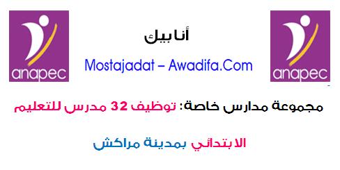 مجموعة مدارس خاصة: توظيف 32 مدرس للتعليم الإبتدائي بمدينة مراكش
