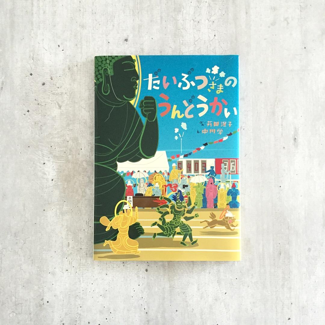 【日文繪本】《だいぶつさまのうんどうかい》大佛的運動會