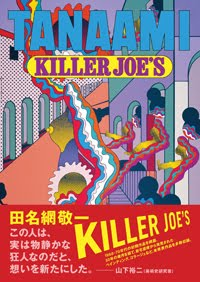 Keiichi Tanaami: Killer Joe's Early Times 1965-73: Catalogue Raisonné