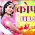 Kopcha Song Lyrics | Luckee Marathi Movie | Bappi Lahiri, Vaishali Samant