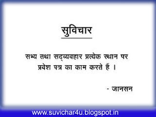 Sabhy tatha sadvyavahar pratyek sthan par pravesh patr ka kaam karate hain.