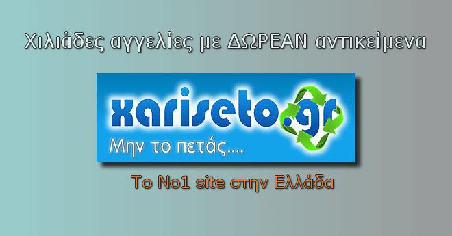 xariseto - Το No1 site στην Ελλάδα με δωρεάν Αντικείμενα