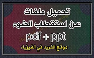 استقطاب الضوء ppt + pdf