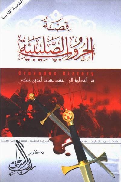 تحميل كتاب قصة الحروب الصليبية - من البداية لعهد عماد الدين زنكي