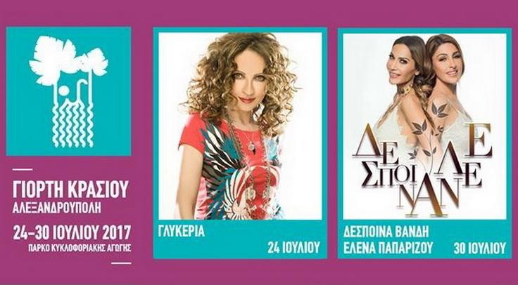 Το πρόγραμμα της Γιορτής Κρασιού Αλεξανδρούπολης