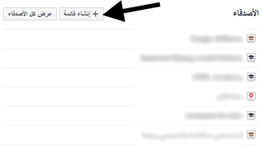 كيف اخفي منشوراتي عن صديق واحد أو عدة اصدقاء على الفيسبوك
