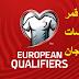 المباريات المنقولة على القنوات المفتوحة على النايل سات من تصفيات كأس العالم ( أوروبا )