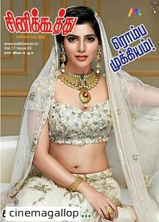 Cinekoothu Tamil Magazine ebook Free Download July Month-2017