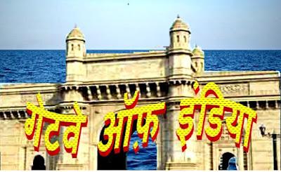 गेटवे ऑफ़ इंडिया | Gateway of India