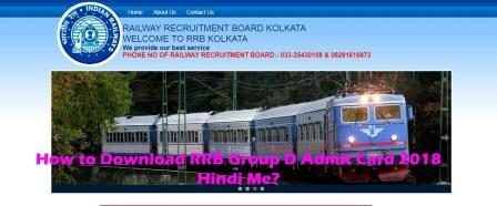 RRB Group d Admit Card Kaise Download Kare 2018