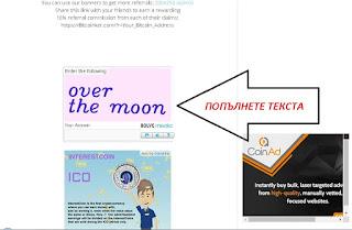 Bitcoinker пари от интернет