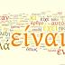 30 εκφράσεις που όλοι χρησιμοποιούμε καθημερινά άλλα λίγοι γνωρίζουν τι πραγματικά σημαίνουν...
