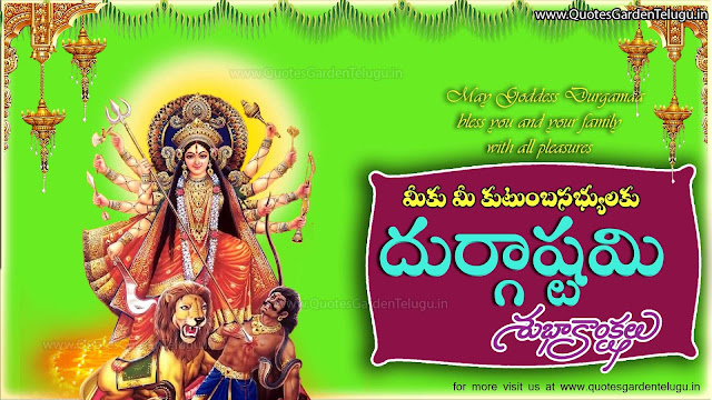 Durgashtami Vijayadashami Greetings messages wishes