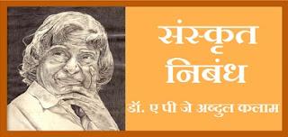 APJ Abdul Kalam Sanskrit Essay