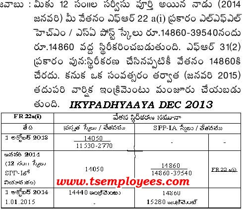 Automatic Advancement Scheme AAS Telugu AAS Software how to fix aas spp-ia  AAS SPP-IA 12 Years Pay Fixation for SGT, LPT, PETs under FR 22(a)(i) for DSC 2002 (or DSC 2001) Teachers and also for DSC 2001 Teachers, whose increment was pre-poned to August /October (Joined in Jan 2012).Automatic Advancement Scheme 12 Years SPP-IA  Pay Fixation after Completion of 12 Years for SGTs, LPTs, PETs under FR 22(a)(i) read with FR 31(2) and award of School Asst/LFL HM Post Scale. Qualified Category III Teachers those who have completed 12 years service & drawing pay at Rs.14050 in the pay scale of Rs.11530-27700 as on Jan 2014 shall get SPP-I A scale & pay at Rs.14860 in the pay scale of  Rs 14860-39540 under FR 22(a)(i). Next AGI will be accrued after 1year. Let us know how to fix their Scale and Pay with respect to the Fundamental Rules and Norms.