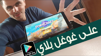 fortcraft google play