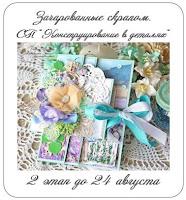 http://charmedscrap.blogspot.ru/2016/08/2.html