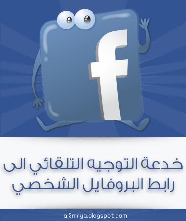 خدعة التوجيه التلقائي الى رابط البروفايل الشخصي في فيس بوك - مدونة العمرية