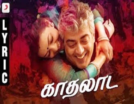 Vivegam – Kadhalaada Tamil Lyric – Anirudh | Ajith Kumar | Siva