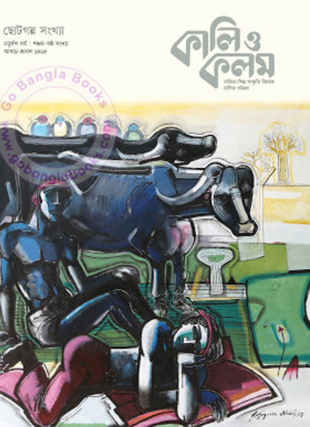 Bengali Short Stories Pdf