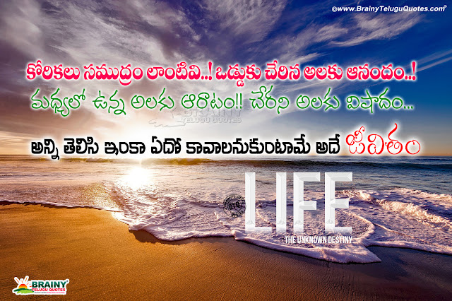 the meaning of life in telugu, life quotes in telugu with hd wallpapers, meaning of life in telugu