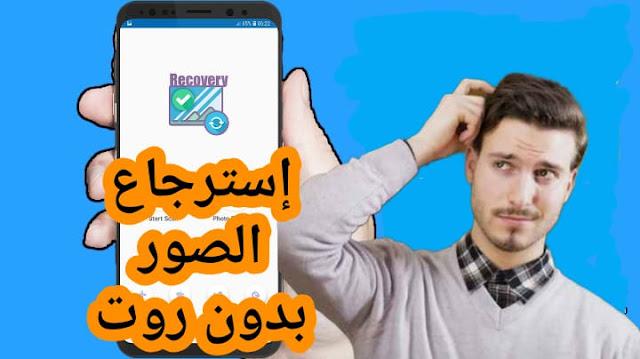 تطبيق خرافي خفيف ومجاني لإستعادة الصور المحذوفة من الهاتف (بدون روت)