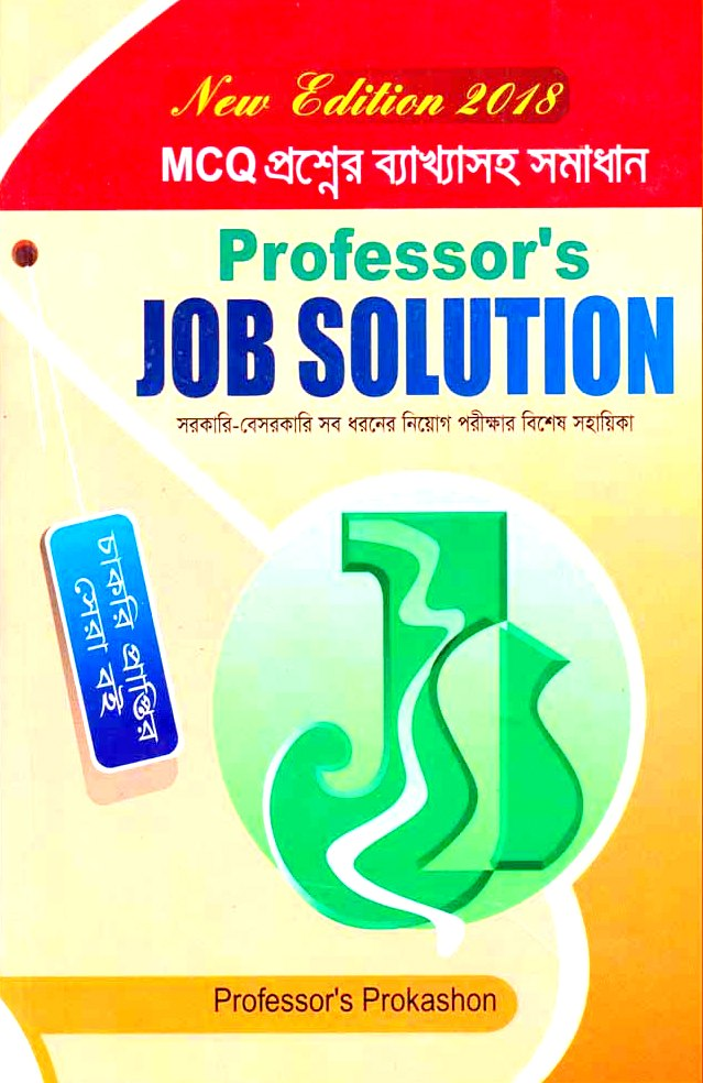 Professors Primary Teachers Exam Solution - Download as PDF