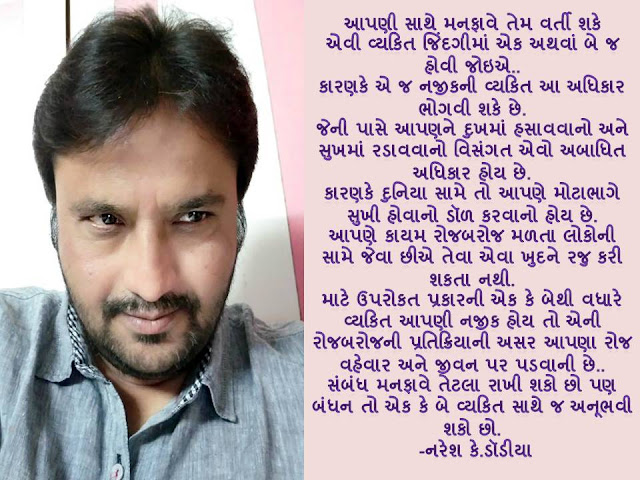 आपणी साथे मनफावे तेम वर्ती शके एवी व्यकित Gujarati Quote By Naresh K. Dodia