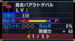 MHXX 武器計算式 期待値 初心者向け 武器ダメージ ダメージ計算 2