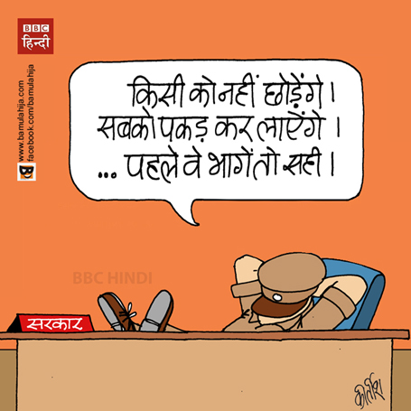 vijay mallya cartoon, corruption cartoon, corruption in india, indian political cartoon, cartoons on politics