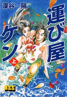 [Manga] 運び屋ケン 上下巻 [Hakobiya Ken Joukan Gekan], manga, download, free