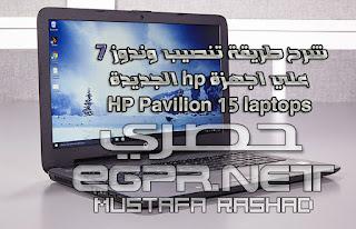 حل مشكلة تنصيب وندوز 7 علي اجهزة HP NoteBook