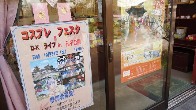 孔子公園のイベントポスター