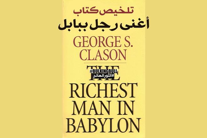 أغنى رجل في بابل: ملخص لأهم الدروس المستفادة (The Richest Man in Babylon)