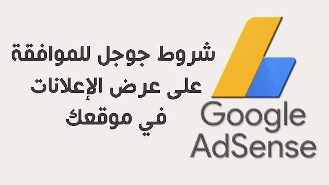 شروط جوجل أدسنس للموافقة على عرض الإعلانات في موقعك