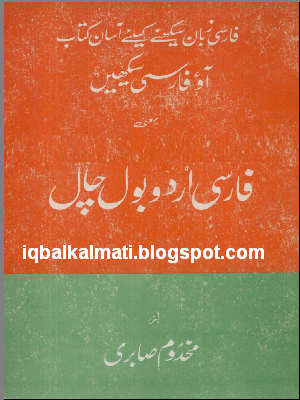 Learn Farsi Language in Urdu Book by Mukhdoom Sabri