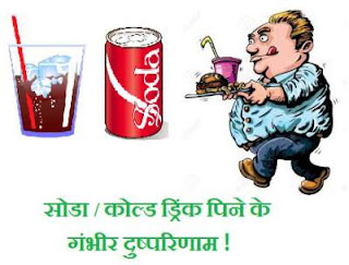 soda-cold-drinks-side-effects-hindi-health