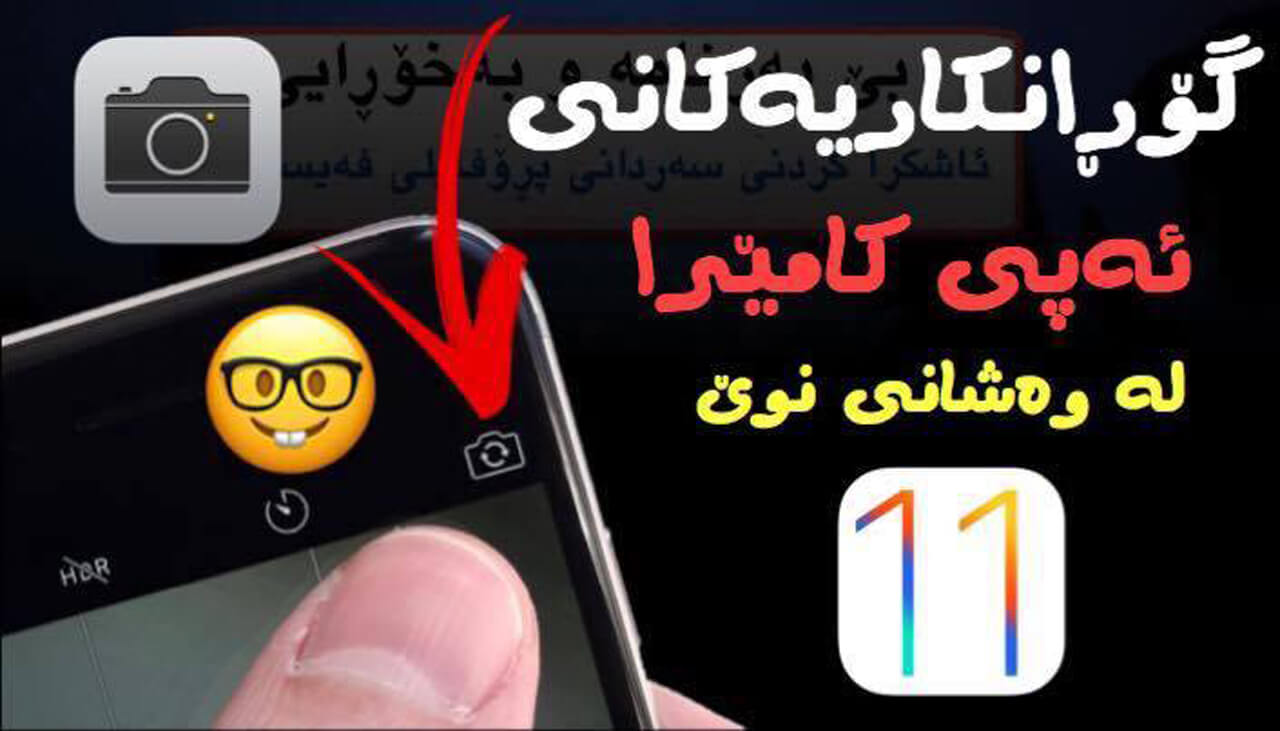 لەوەشانی iOS 11 چی گۆڕانكاری كراوە بۆ بەشی كامێرا وەشانی