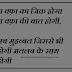Naseeb ka khel matlab ki mohabbat hindi sad status