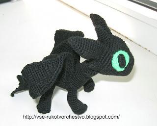 Вязаная крючком игрушка своими руками дракон Беззубик из мульта Как приручить дракона