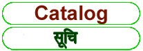 Catalog meaning in HINDI